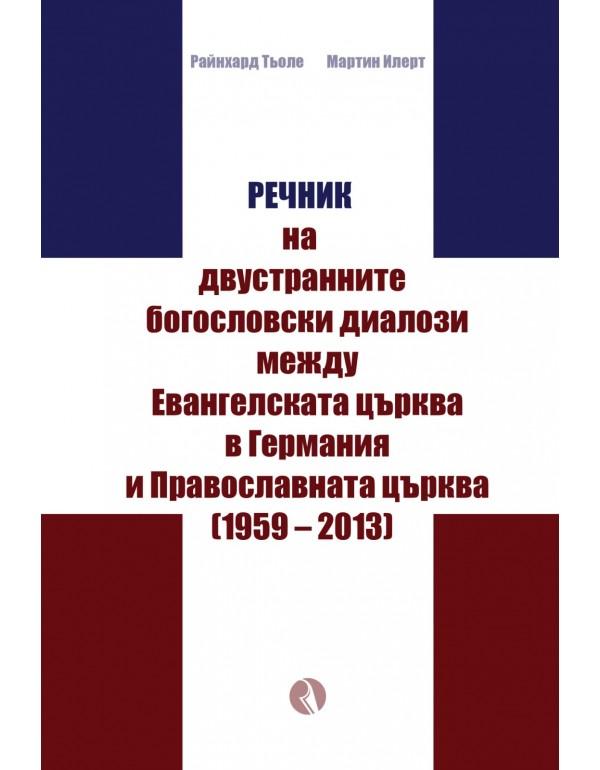 Речник на двустранните богословски диалоз...
