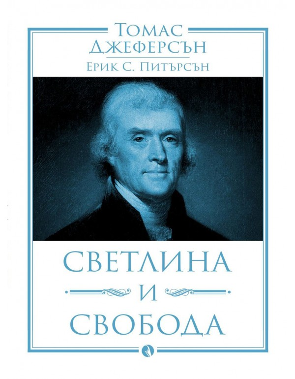 Томас Джеферсън: Светлина и свобода