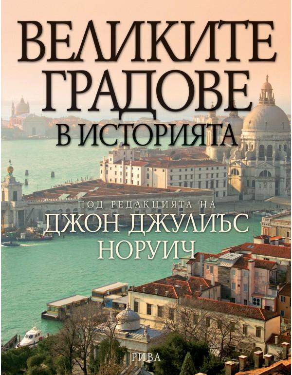 Великите градове в историята