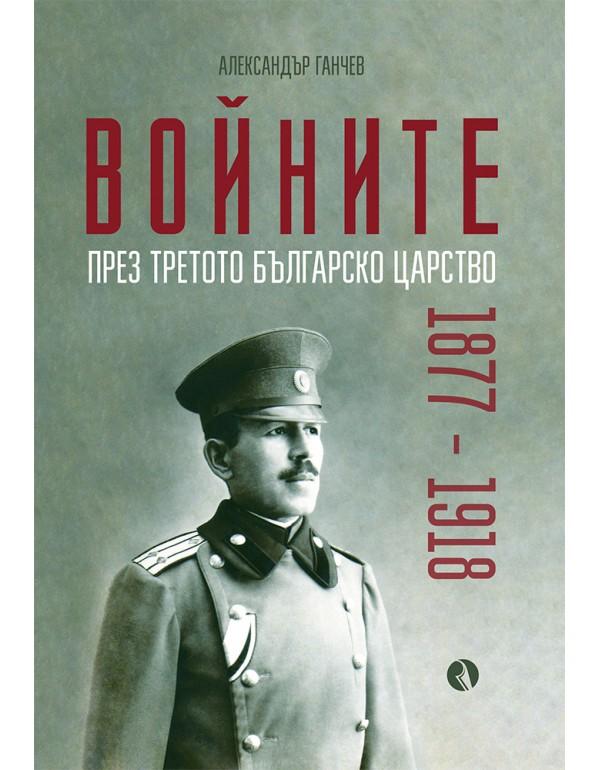 Войните през Третото българско царство 18...