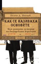 Как се наливаха основите. Към ранната история на българската корупция (1879-1912)