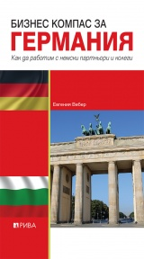 Business compass to Germany