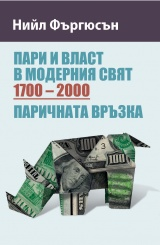 The Cash Nexus: Money and Power in the Modern World, 1700–2000