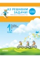 I solve math problems! Textbook on mathematics for 1st graders