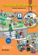 I am following the rules. School Aid for 3rd Grade Pupils